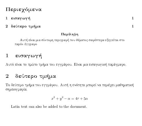 GreekEx2.png