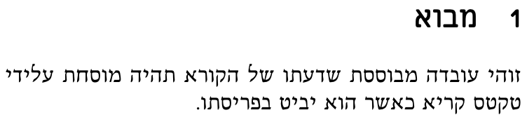 Hebrew-rm-sf-babel.png