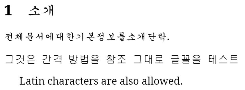 Typestting Korean using pdfTeX