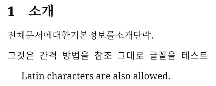 Basic example of typesetting Korean