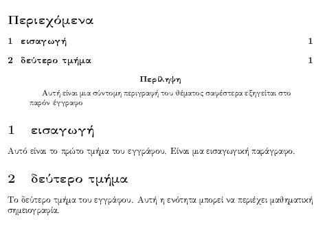 GreekEx1.png